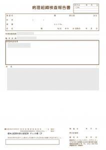 病理組織検査報告書イメージ