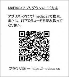 MeDaCaアプリダウンロード用QRコードです。